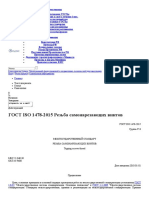 ГОСТ ISO 1478-2015 Резьба самонарезающих винтов, ГОСТ от 25 мая 2016 года №ISO 1478-2015