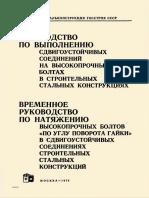 ФПС-Руководство По Выполнению Сдвигоустойчивых Соединений На Высокопрочных Болтах в Строительных Стальных Конструкциях