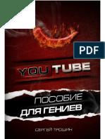 Troshin_S._Youtube_Posobie_Dlya_Geniev.a6
