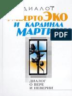 Умберто Эко Как написать дипломную работу.pdf