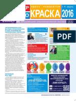 Gazeta_ILK_2016