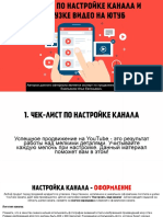 [Sharewood.biz] YouTube Check.pdf