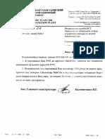 Mi-8AMT_RLE_kn1.pdf