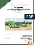 Citan 12001-C, Citan 15001-C Сеялки для обработки больших площадей. Руководство по эксплуатации.pdf