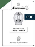 Краткий Метод Авалокитешвары.pdf