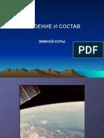 Geotektonika2.ppt