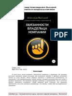 Высоцкий - Обязанности владельца компании.pdf