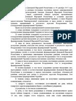 Razyasnenie_Komissiya