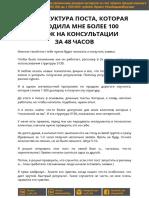 Олег Пинский - Пост 5130