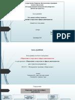 БД Маркетинг в отраслях и сферах деятельности - для занятий.pptx