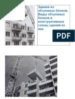 Здания из объемных блоков. Виды объемных блоков и конструктивные схемы зданий из них