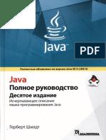 shildt_gerbert_java_polnoe_rukovodstvo.pdf