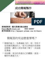 企劃案設計-成功簡報技巧與自信力-休管系-詹翔霖教授 (2)