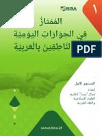 Al mumtaz.pdf