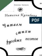 Читаем стихи русских поэтов
