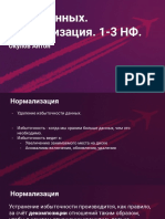 Базы данных. Нормализация. 1-3 НФ.pdf