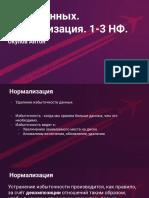 Базы данных. Нормализация. НФ.pdf