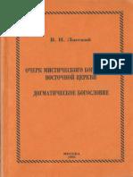 losskiy_v_n_ocherk_misticheskogo_bogosloviya_vostochnoy_tser (1)