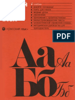 01 - Manual (Учебник).pdf