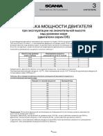 3-87 02 28 Настройка мощности для работ на больших высотах.pdf