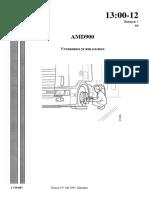1300-12 AMD900 Установка углов колеса (2020_03_04 12_58_46 UTC)