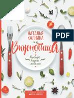 Вкуснотища. Быстро, вкусно и экономно - Наталья Калнина.pdf