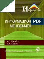 044380_E006B_grinberg_a_s_korol_i_a_informacionnyy_menedzhment.pdf