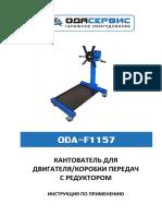 Instruktsiya-po-primeneniyu-kantovatelya-dlya-dvigatelya-s-reduktorom.pdf