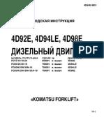 440326722-Заводская-инструкция-4D94E-BE3-pdf.pdf
