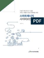 스마트에너지 사이버보안 가이드 (1).pdf