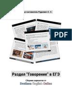 Варианты ЕГЭ для тренажёра Svetlana English Online А4