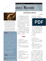 The Chaplain's Bulletin Issue 1 No 2 Jan 2011 (Chinese)