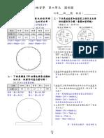 數學6下第14回隨堂練習單(教)-第06單元