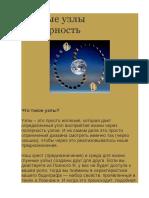 Ра Уру ХУ - Лунные узлы - полярность