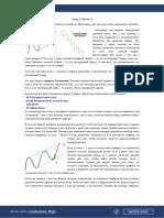 4 Часть.pdf