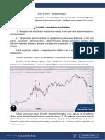 4 урок 1 часть (Индикаторы).pdf
