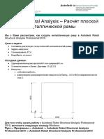 Robot Structural Analysis Расчѐт плоской металлической рамы.pdf