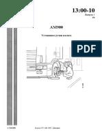 1300-10 АМ900 Установка углов колеса