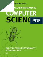 Фило В. - Теоретический минимум по Computer Science. Все что нужно программисту и разработчику - 2018.pdf