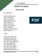 Vijayadasara Pancharatna Suladigalu-Sanskrit