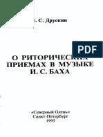 Друскин Я. С. О риторических приёмах в музыке Баха (1995)