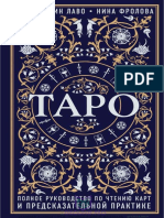 Таро. Полное Руководство По Чтению Карт и Предсказательной Практике (Константин Лаво, Нина Фролова)