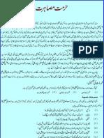 Hurmat e Musaharat - Molana Habib Ur Rahman Qasmi