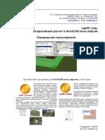 LabPP_CalcDOC_Rus.pdf