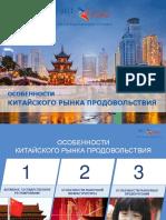 Агро конференция_20200303 fin
