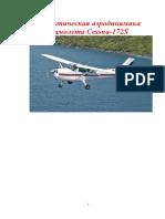 Cessna-172S - 2018 (копия).docx