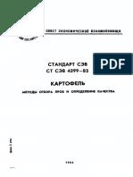 СТ СЭВ 4299-83