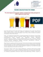 ИЗМЕРЕНИЕ КИСЛОТНОСТИ ПИВА .pdf