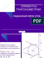 Радианнпя мера угла.pptx