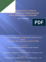 Формы работы на уроках сольфеджио и музицирования в младших классах НСМШ.pptx